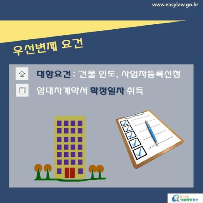 www.easylaw.go.kr우선변제 요건 대항요건 : 건물 인도 , 사업자등록신청 임대차계약서 확정일자 취득 찾기 쉬운 생활법령정보 로고